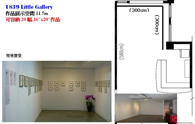 1839 Little Gallery 現場實景