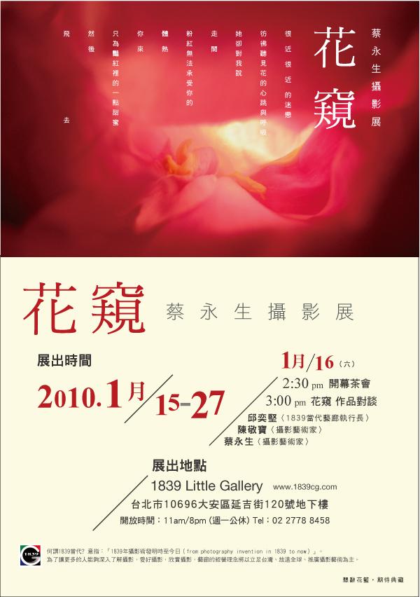 蔡永生  花窺 攝影展