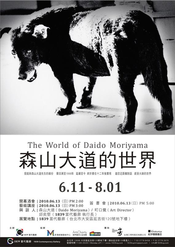 森山大道的世界 攝影展@1839當代藝廊