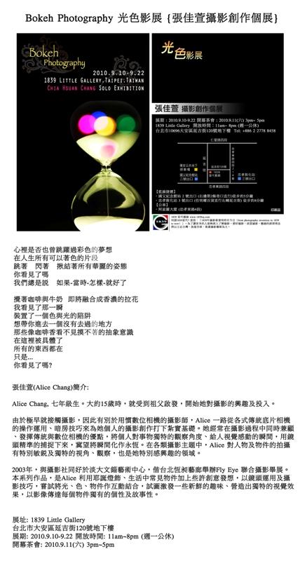 張佳萱 光色 影展 (2010/9/10-22)