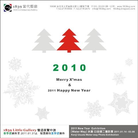 2010聖誕歡樂迎新兔