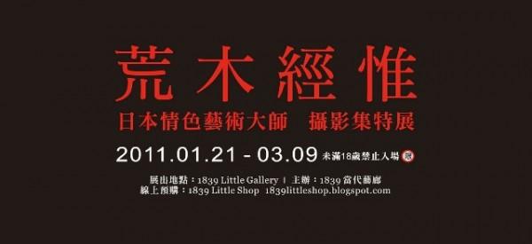 荒木經惟 攝影專輯系列 特展 1.21-3.9 @1839 Little Gallery