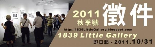 1839 Little Gallery 秋季號徵件