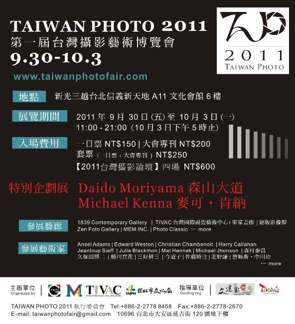 TAIWAN PHOTO 2011 (Photo Forum)