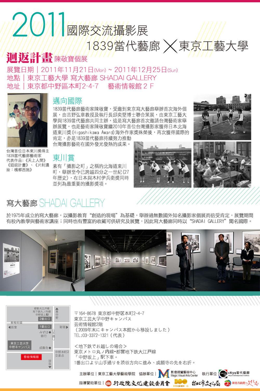 2011 國際文化攝影交流展
