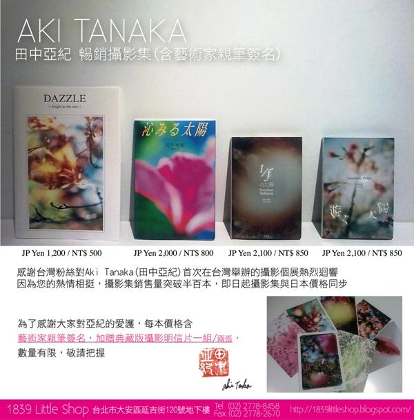 Aki Tanaka photo books