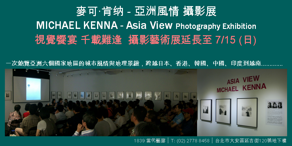 photography exhibition extension