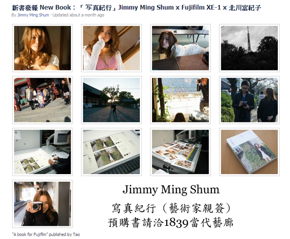 Photography book by Jimmy Ming Shum