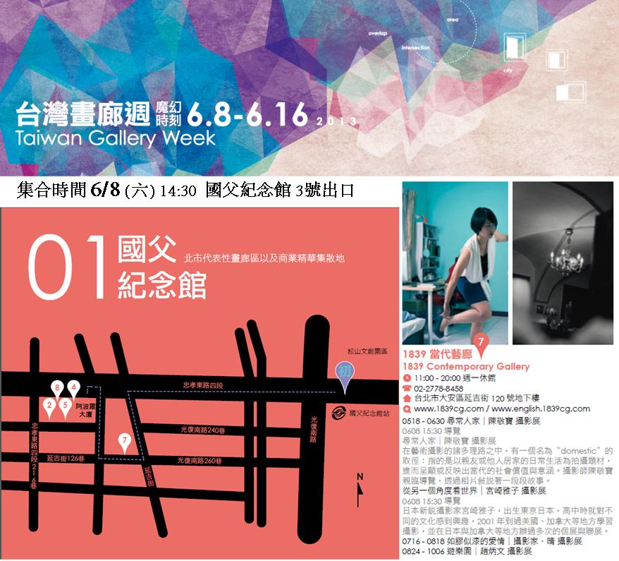 2013_Gallery Week.0608