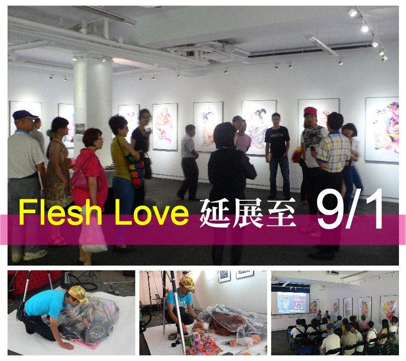 flesh love_extend exhibition
