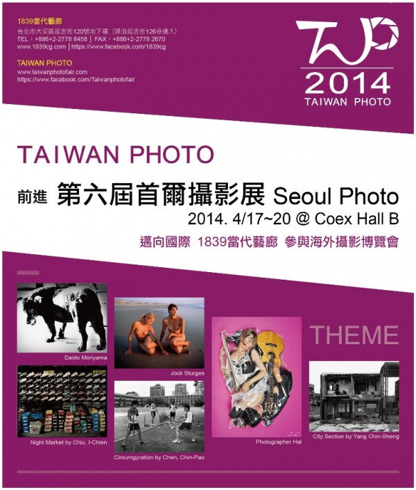 go for 2014 Seoul Photo