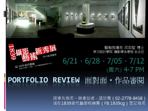 1839_portfolio review