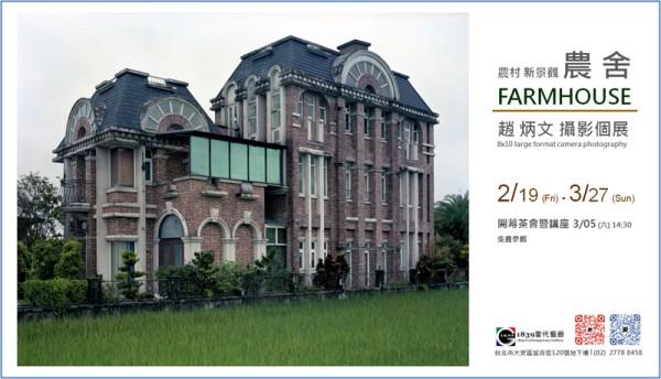 R_2016-02_Farmhouse_800