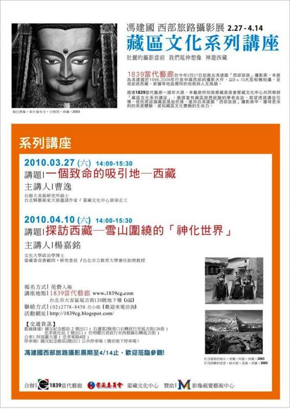 藏區文化系列講座