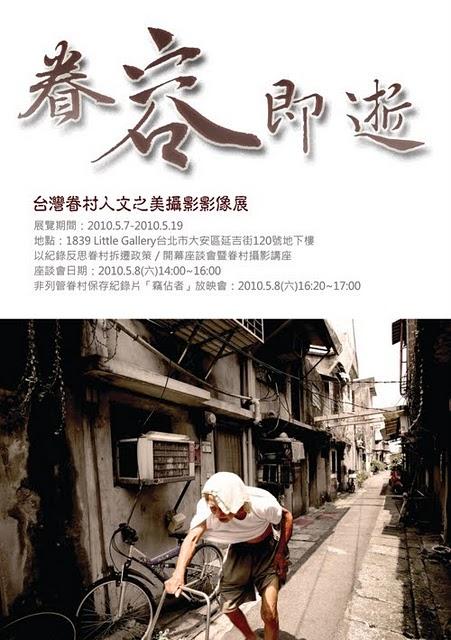 台灣眷村人文之美 攝影展 (5.7-5.19)