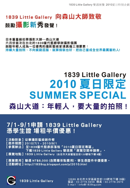 1839 Little Gallery 夏日活動