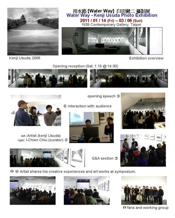 Kenji Usuda 用水路 攝影展 活動花絮