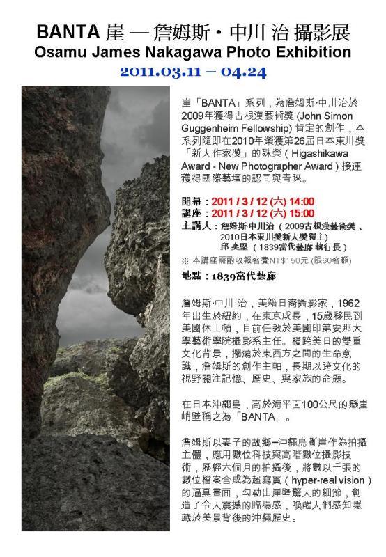 Osamu James Nakagawa Photo Exhibition