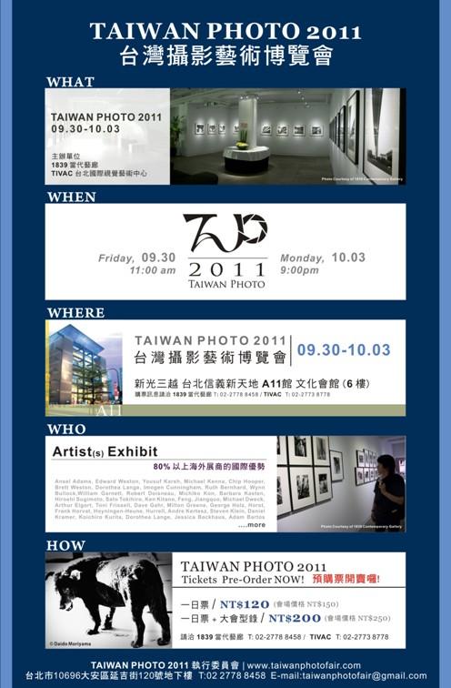 Taiwan Photo 2011 台灣攝影藝術博覽會