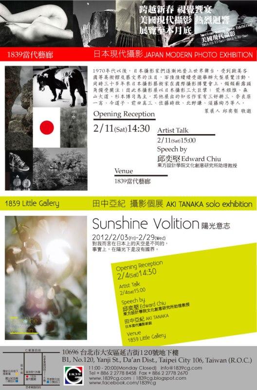 February Exhibition Announcement