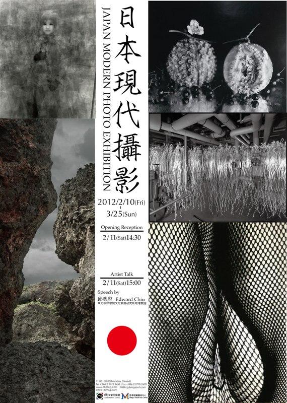 Japan Modern Photo Exhibition