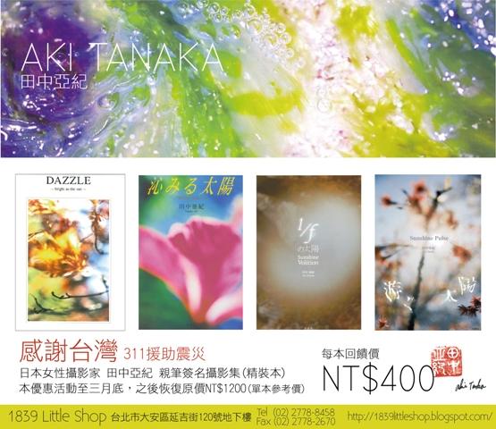 Aki Tanaka's Signed Books
