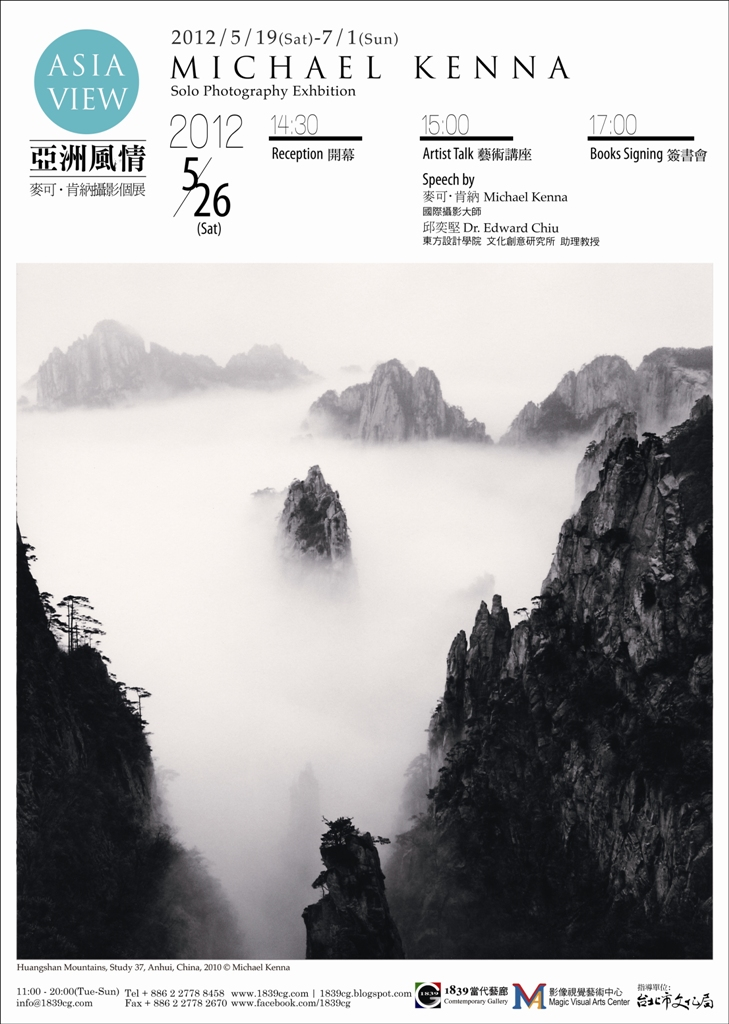 Asia View by Michael Kenna @ 1839 Contemporary Gallery