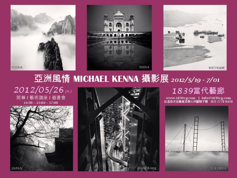 5/26 Events_Michael Kenna at 1839當代藝廊