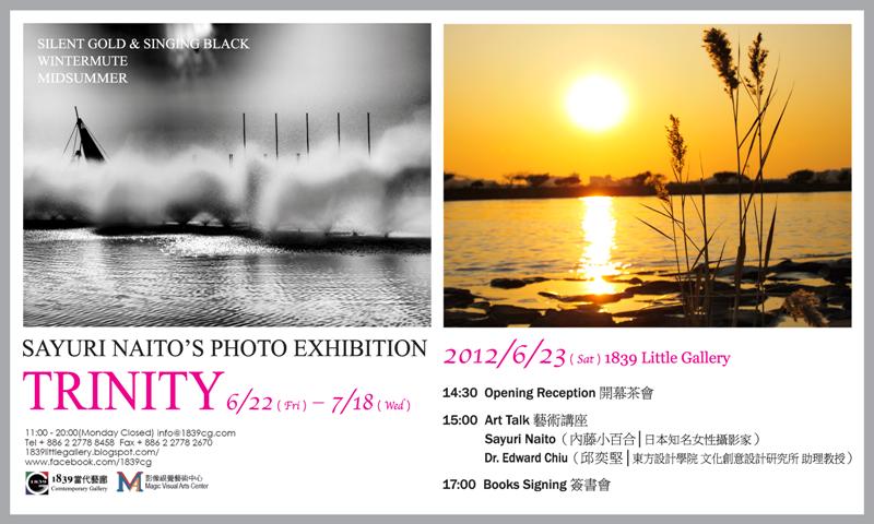 Sayuri Naito's Solo Exhibition