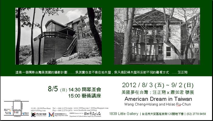 美國夢在台灣:汪正翔 x 蕭如君 聯展