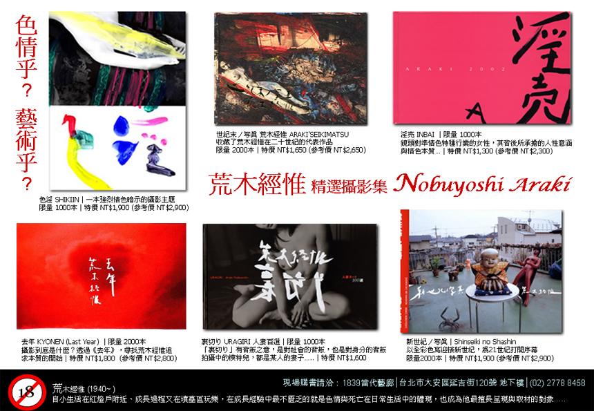 Nobuyoshi Araki 攝影精選集