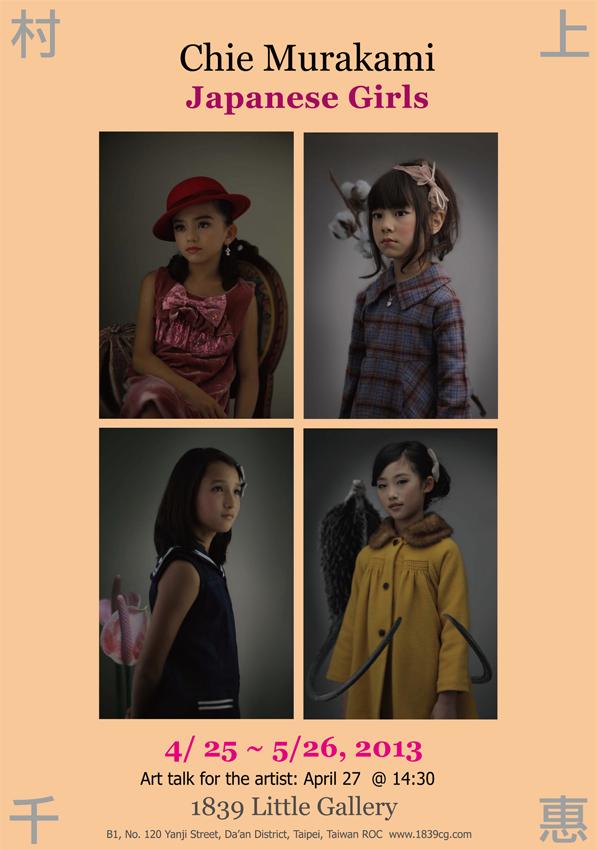Chie Murakami_Japanese Girls