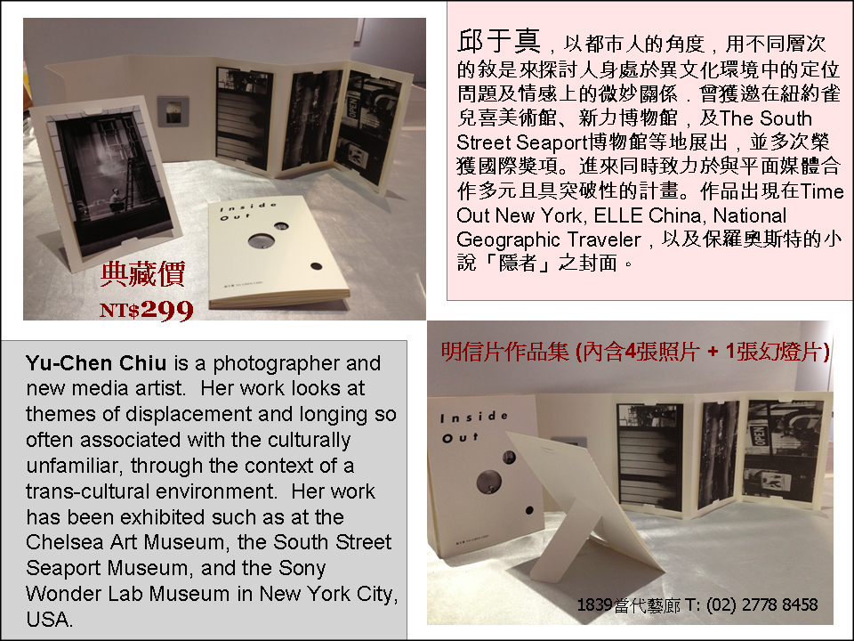 Inside Out Postcard by Yu-Chen Chiu
