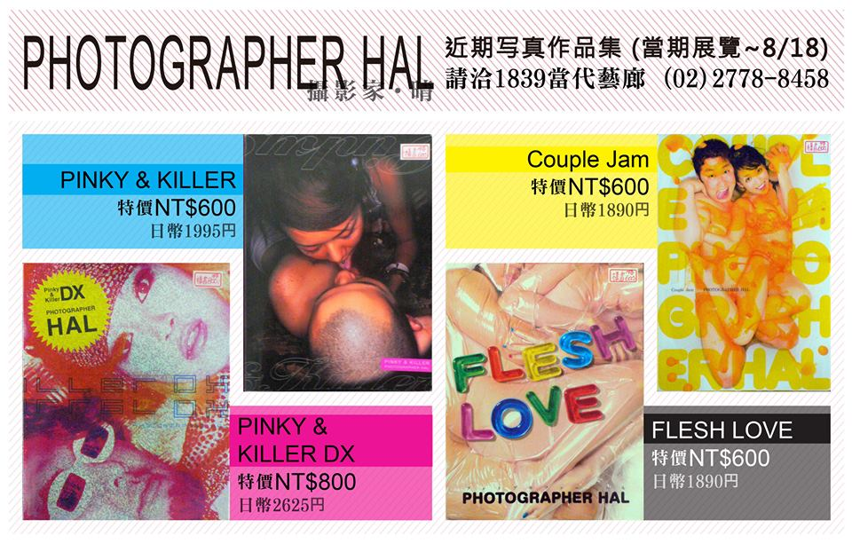 Photo books by HAL