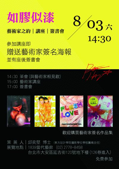 Art Talk Event_Photographer Hal