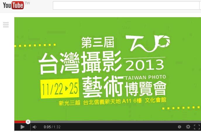 2013 TAIWAN PHOTO_YouTube