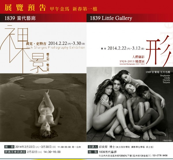 preview exhibitions
