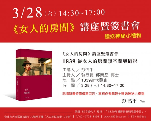 3.28 book signing