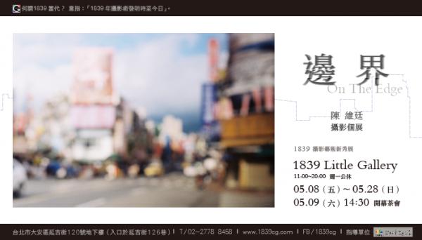 05 陳維廷-01