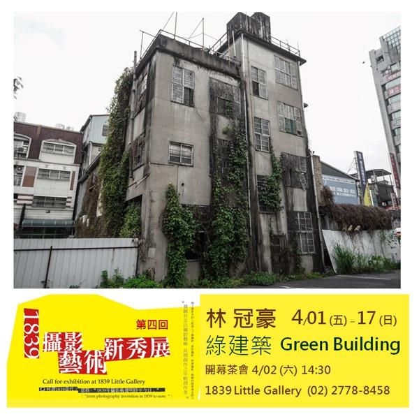 綠建築_600x600